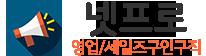 영업/세일즈 구인구직 홈페이지를 제작할 수 있는 홈페이지 솔루션::::::::::::::::::::::::넷프로 netpro.co.kr 제공